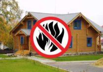 безопасный деревянный дом